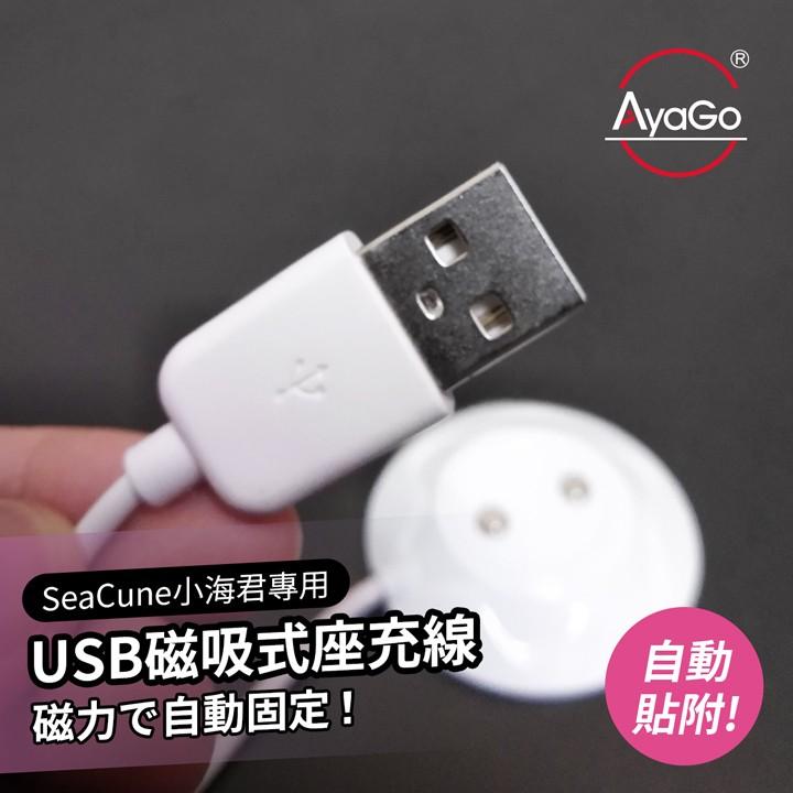 情趣用品-AyaGo SeaCune 小海君吸吮按摩器專用 USB磁吸式座充充電線