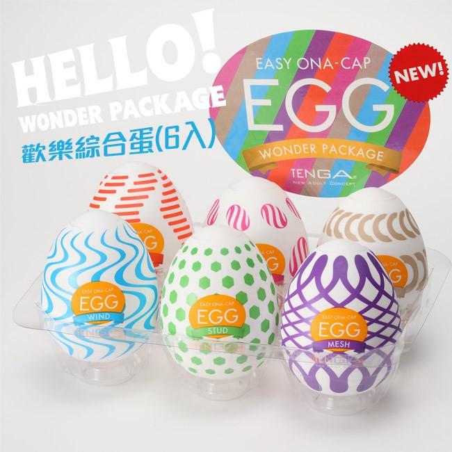 情趣用品-日本TENGA.EGG WONDER PACKAGE歡樂綜合蛋型自慰套組(6入)