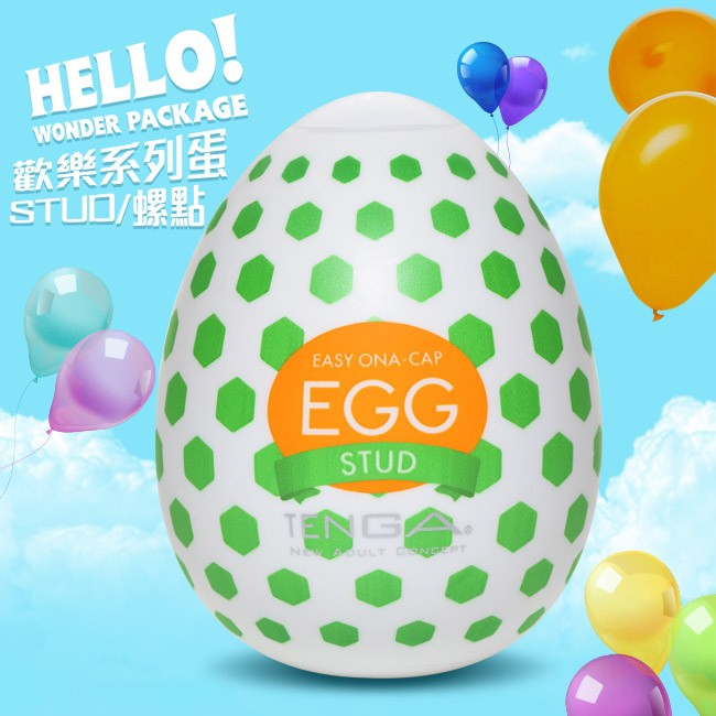 情趣用品-日本TENGA. EGG WONDER 歡樂系列蛋型自慰套(STUD螺點)