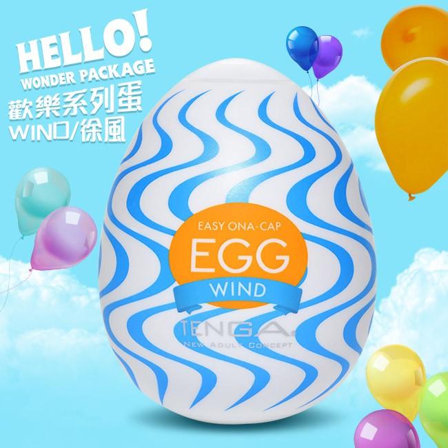 情趣用品-日本TENGA. EGG WONDER 歡樂系列蛋型自慰套(WIND徐風)