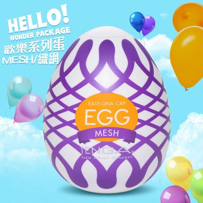 情趣用品-日本TENGA. EGG WONDER 歡樂系列蛋型自慰套(MESH織網)