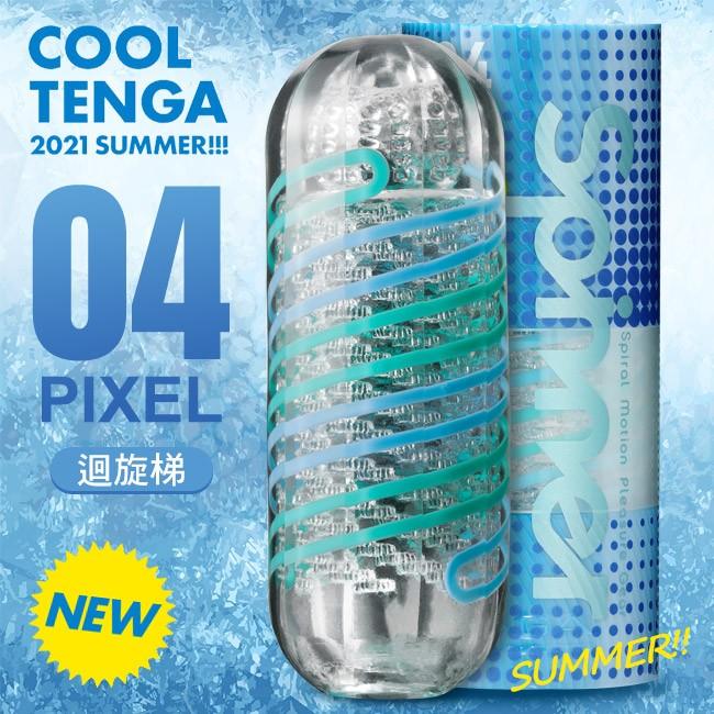 日本TENGA.SPINNER COOL EDITION 夏季清涼限量版迴旋梯迴轉旋吸飛機杯-PIXEL 04冰酷版情趣用品